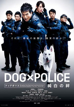 DOG x POLICE (2011)
