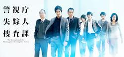 警視庁失踪人捜査課 (2010)