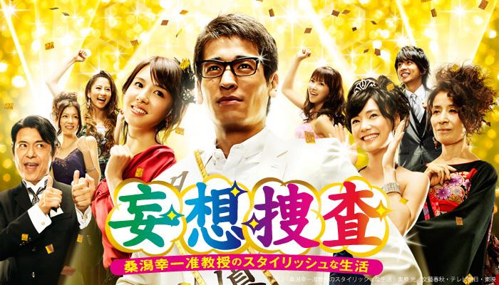 妄想捜査 (2012)