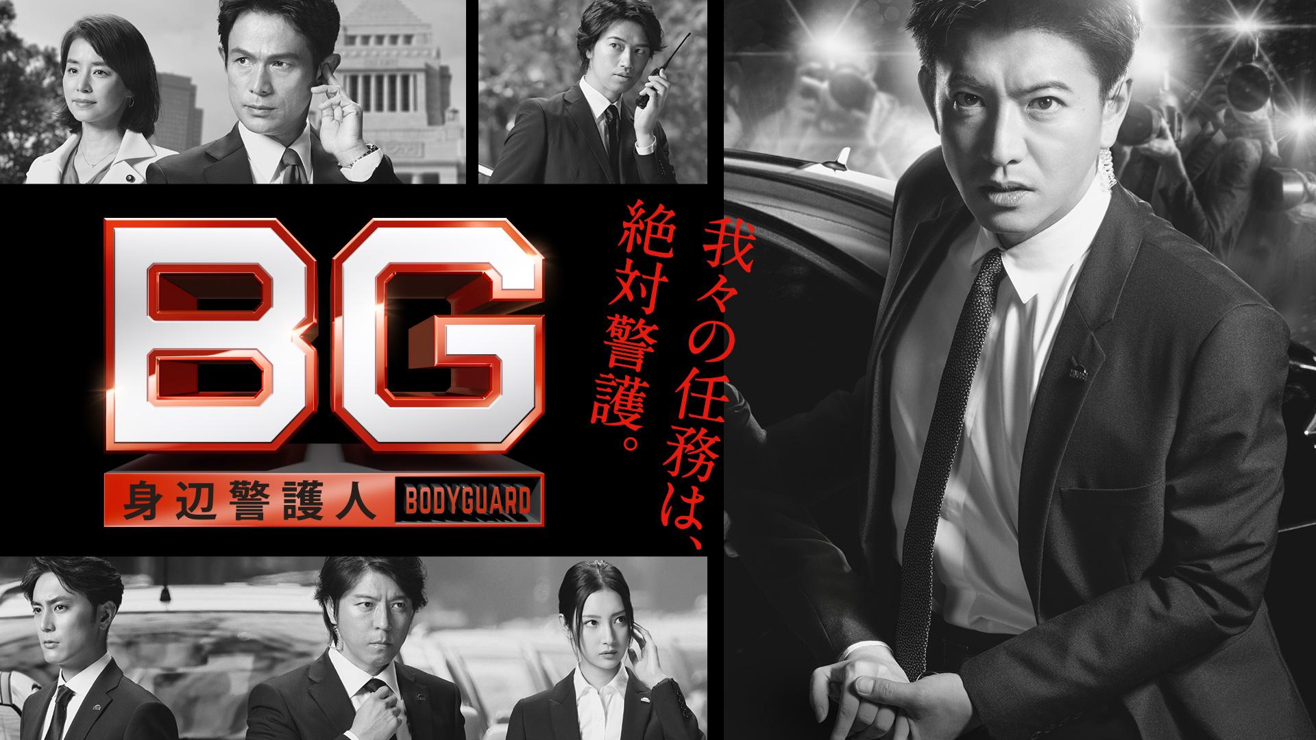 BG身辺警護人(2018)