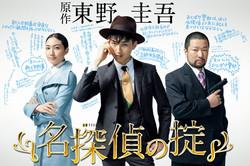 名探偵の掟 (2009)