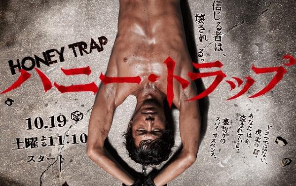 ハニートラップ (2013)