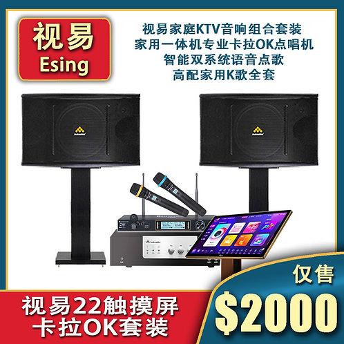 Esing I60 Karaoke Package