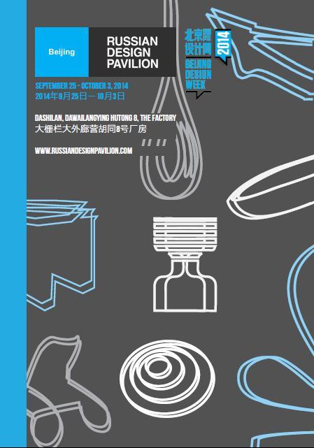 Каталог RDP Пекин 2014