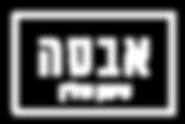 אבטה שיווק נדלן בתים למכירה והשכרה בכוכב יאיר צור יגאל צור יצחק והסביבה