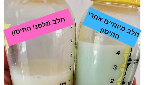 חלב מלפני החיסון.png
