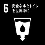 sdg_icon_06_black_and_white_ja.png