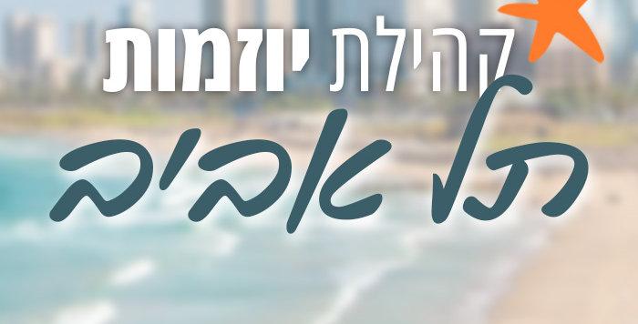 מפגשי קהילה בתל אביב