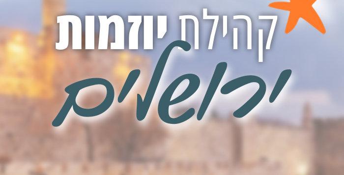 מפגשי קהילה בירושלים