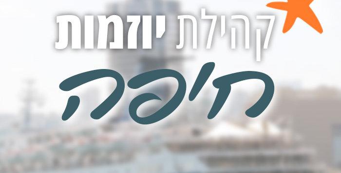 מפגשי קהילה בחיפה