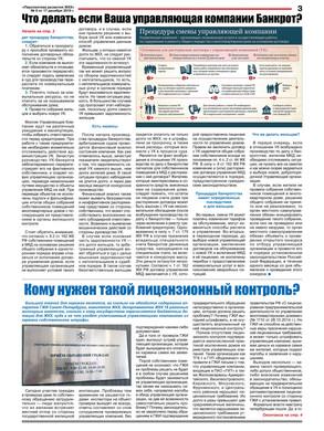 gazeta_PR ZKH-6_red(1) - 0003.jpg