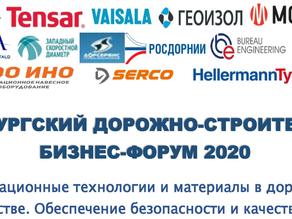Петербургский дорожно-строительный бизнес форум 2020.