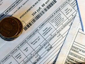 Изменились правила оплаты услуг ЖКХ. К чему готовиться жильцам и как сделать перерасчёт
