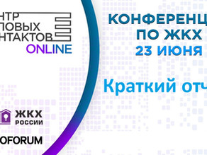Экспо форум и онлайн конференция ЖКХ -2020.
