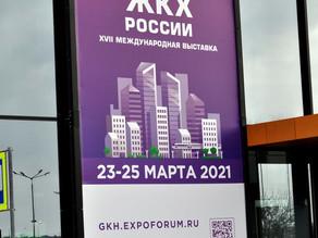 Итоги работы международной  XVII выставки «ЖКХ России» в Санкт-Петербурге.