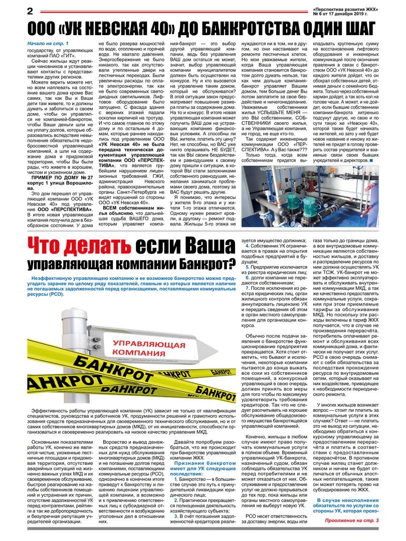gazeta_PR ZKH-6_red(1) - 0002.jpg