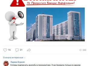 «Наш дом захватили!» Петербуржцы жалуются на гнет непобедимого ЖКХ-«спрута»