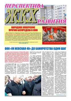 gazeta_PR ZKH-6_red(1) - 0001