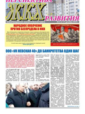 gazeta_PR ZKH-6_red(1) - 0001.jpg