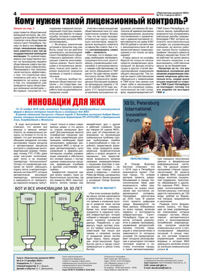 gazeta_PR ZKH-6_red(1) - 0004.jpg