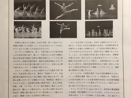 DANCE EXPRESS 掲載