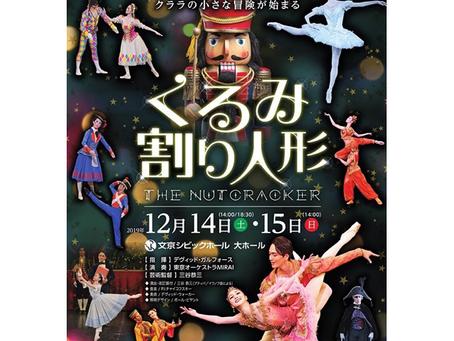 公演のお知らせ✴︎牧阿佐美バレヱ団「くるみ割り人形」