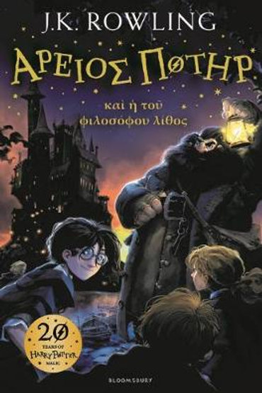 Harry Potter and the Philosopher's Stone (Ancient Greek) J. K. Rowling