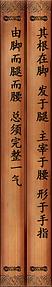 TaiJiQuan Lun - Partie 4