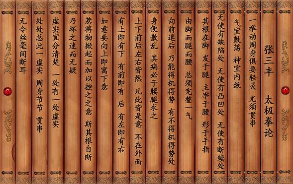 TaiJiQuan Lun - Livre de bambou