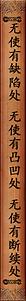 TaiJiQuan Lun - Part 3
