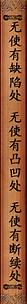 TaiJiQuan Lun - Partie 3