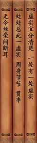 TaiJiQuan Lun - Partie 8