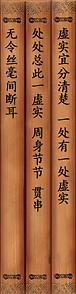 TaiJiQuan Lun - Part 8