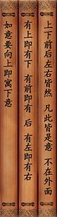TaiJiQuan Lun - Part 6