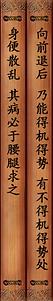 TaiJiQuan Lun - Part 5