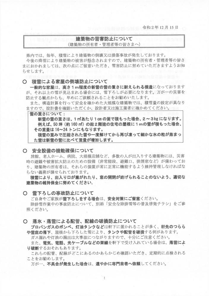 秋田県雪害防止注意喚起