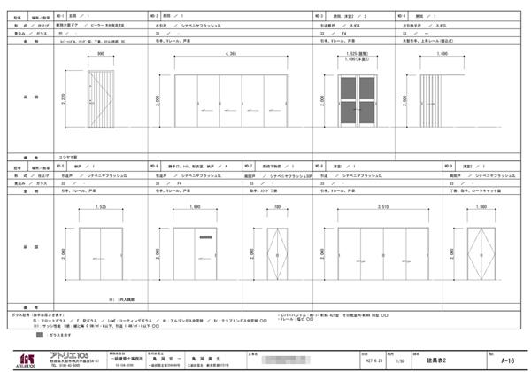 建具表(たてぐひょう)