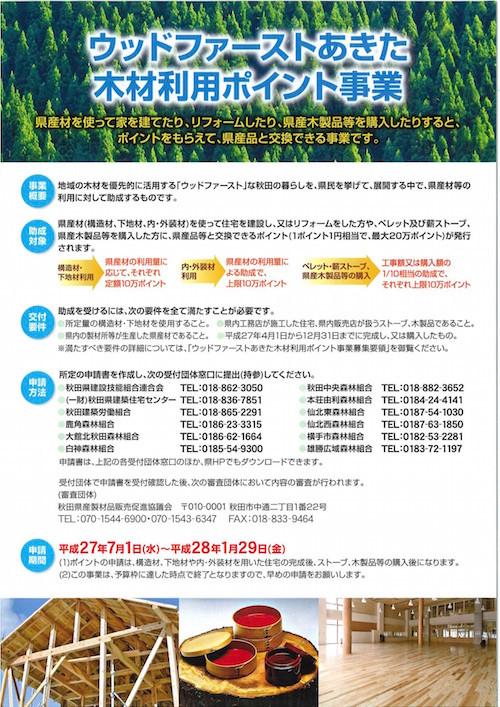 秋田県スギの補助金