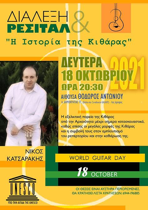 Afisa Katsarakis.jpg