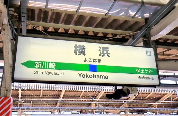 JR横浜駅/南改札内