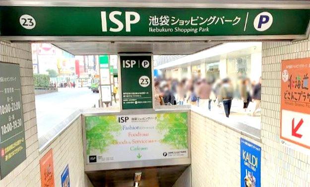 ISP池袋ショッピングパーク