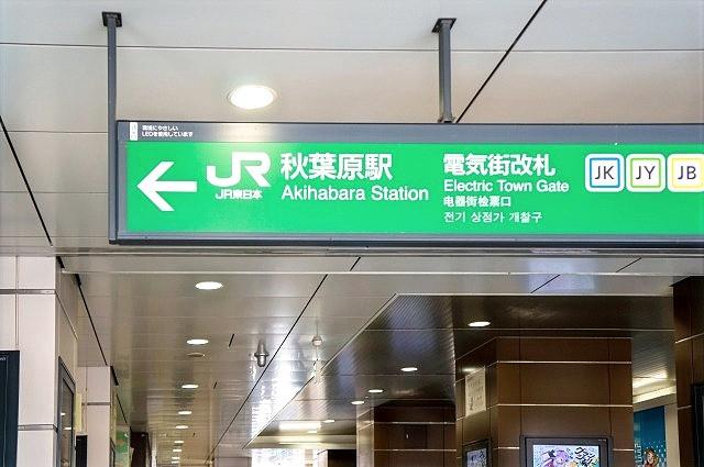 JR秋葉原駅/電気街改札内