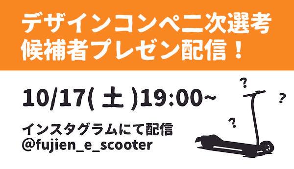 デザコン二次選考お知らせ画像_twitter.jpg