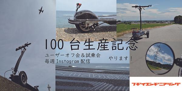 100台記念ページ_twitter.jpg