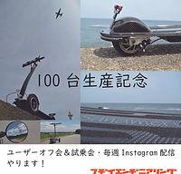 100台記念ページ_instagram_FB.jpg