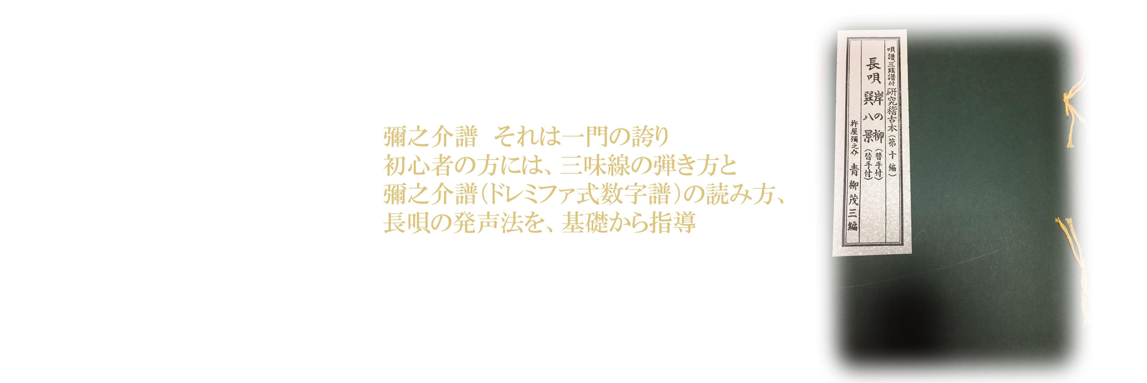 杵屋彌十郎 長唄・三味線教室|彌之介譜