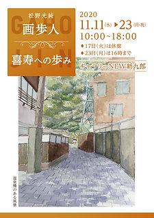 画歩人展2020_案内ハガキ.jpg