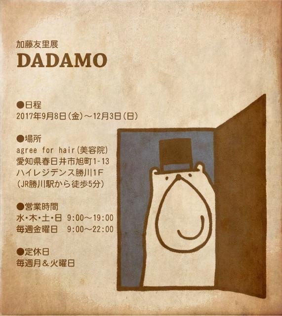 個展2017 DADAMO