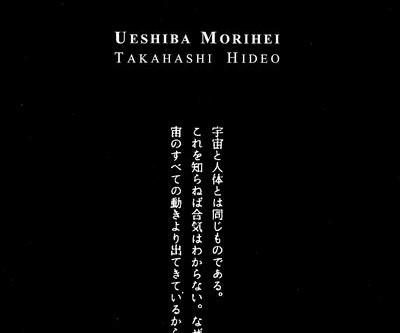 Introduction au Takemusu Aïki - Le néant dans l'Aïkido