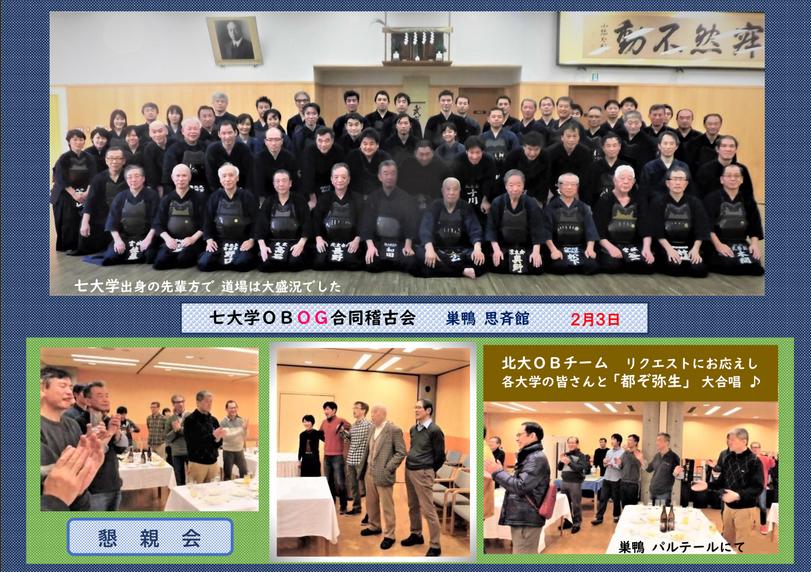 剣友会2019-2.png